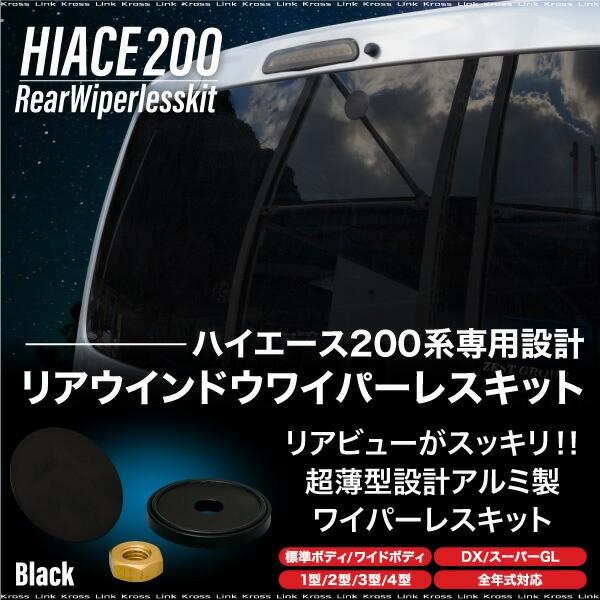 【送料無料】 ハイエース 200系 リアワイパーレス...