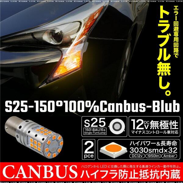 【送料無料】 S25 LED シングル アンバー キャン...