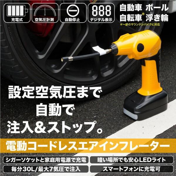 【送料無料】 コードレス エアコンプレッサー 電...