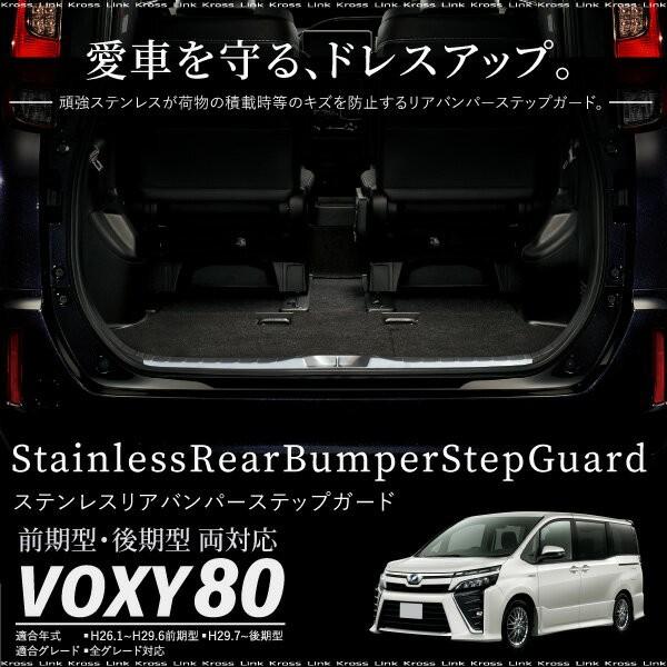 【送料無料】 ヴォクシー 80系 前期/後期対応 リ...