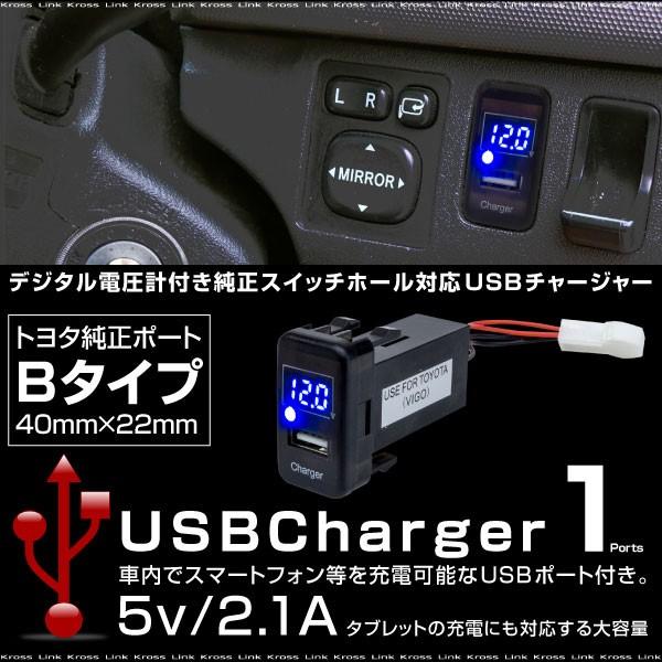 送料無料 USB充電ポート 電圧計 トヨタ ダイハツ ...