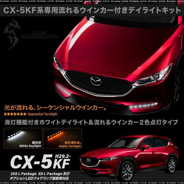 【送料無料】 CX-5 KF系後期型 専用 ウインカー付...