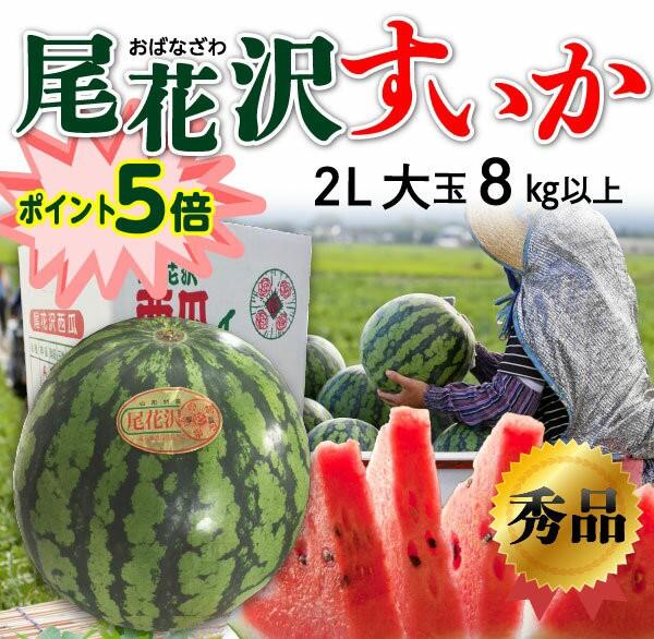 お中元 果物 スイカ ギフト 尾花沢すいか 秀品 2L...