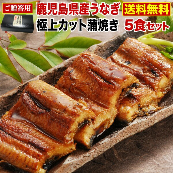 海鮮 うなぎ 蒲焼き 国産 鹿児島産 カット蒲焼き5...