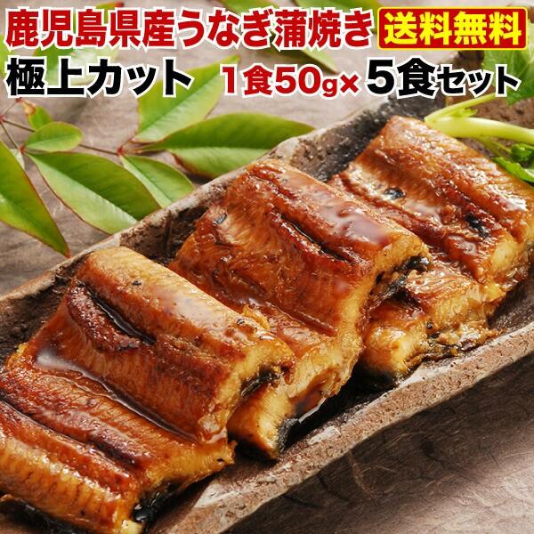 鹿児島県産うなぎ 極上カット蒲焼き 50g x 5食セ...