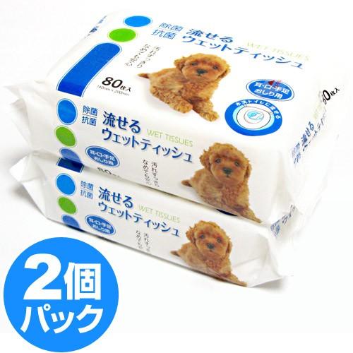 除菌・抗菌 流せるペット用ウェットティッシュ 80...