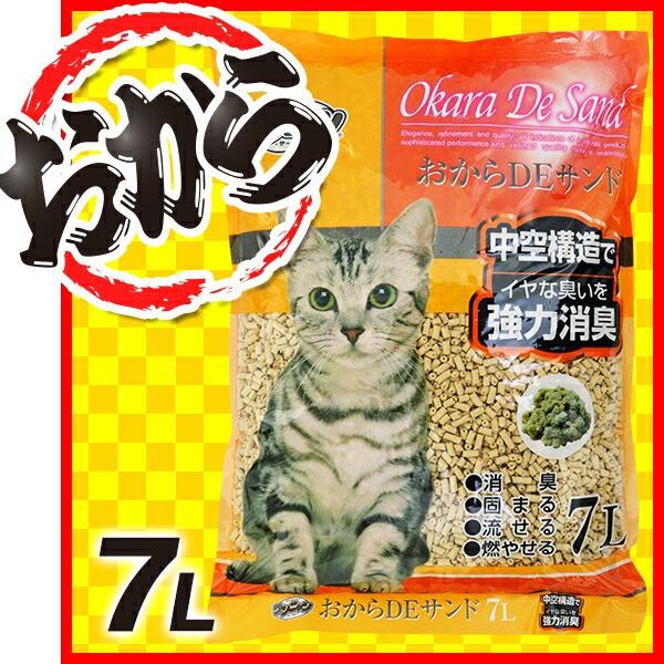 猫砂 国産 ワンニャン おからDEサンド 中空タイプ...