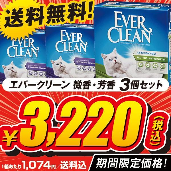エバークリーン 猫砂 小粒 (微香/芳香) 6.35kg ...
