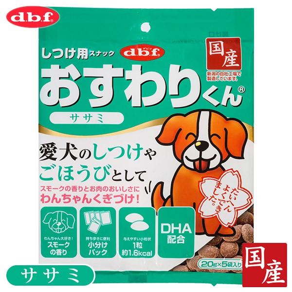 デビフペット おすわりくんササミ 20g×5【ドッグ...