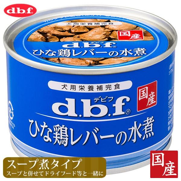 デビフペット ひな鶏レバーの水煮 150g【デビフ(...