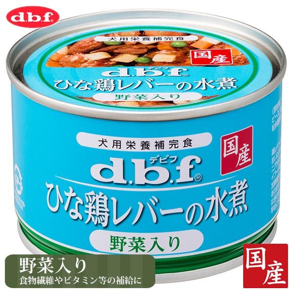 デビフペット ひな鶏レバーの水煮野菜入り 150g【...