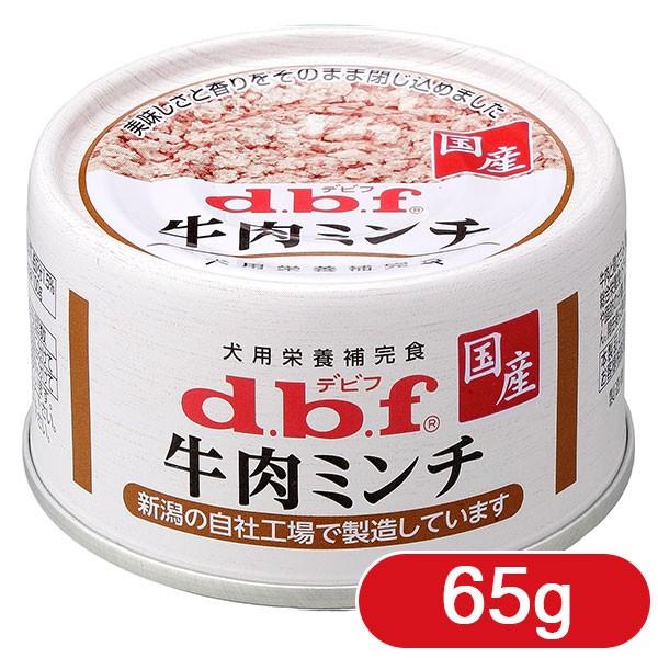 デビフ 牛肉ミンチ 65g 【デビフ(d.b.f・dbf)/...