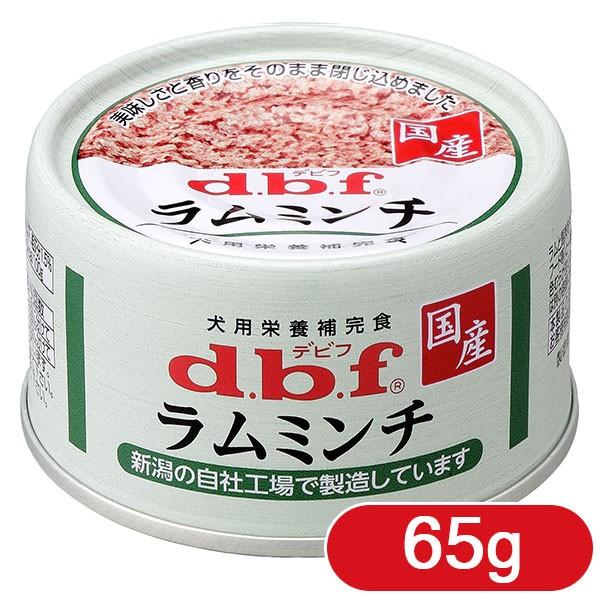 デビフ ラムミンチ 65g 【デビフ(d.b.f・dbf)/...
