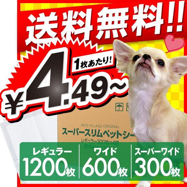 スーパースリムペットシーツ 1ケース レギュラー1...