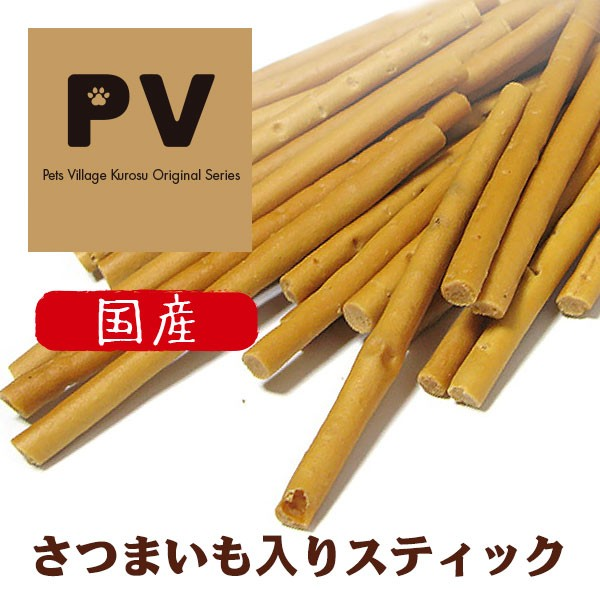 PV 国産/犬 おやつ さつまいも入りスティック(無...