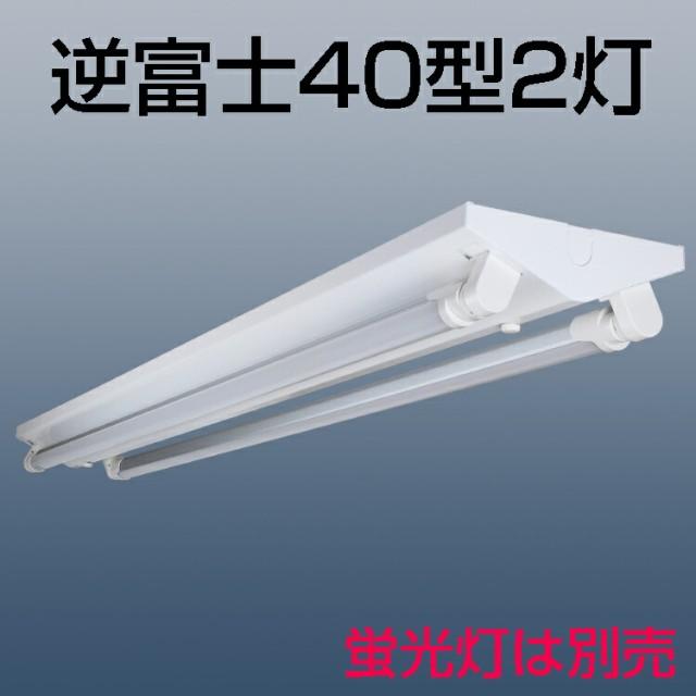 LED蛍光灯40W形 逆富士器具40W型2灯式 ベースライ...