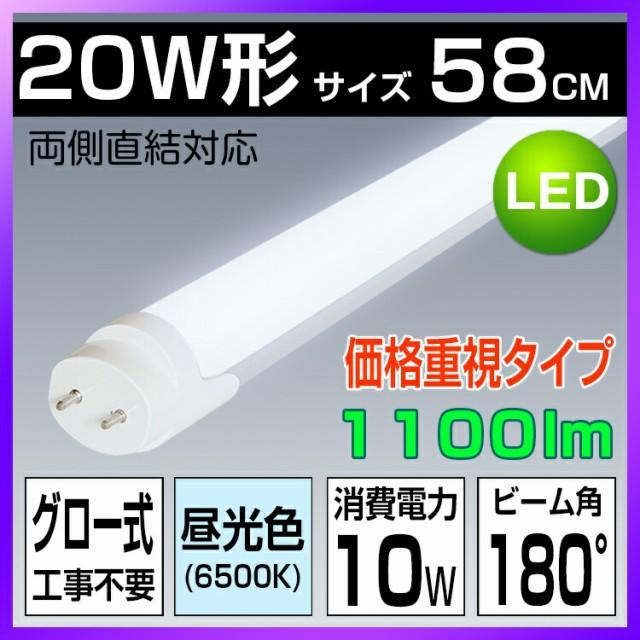 led蛍光灯 20w形 直管 防虫 蛍光灯 led蛍光管 グ...