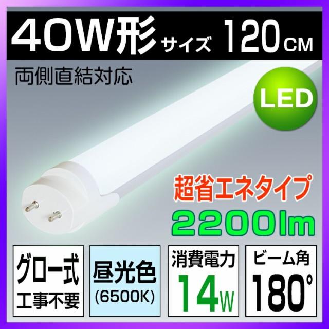 led蛍光灯 40w形 直管 【超省エネタイプ】 蛍光灯...