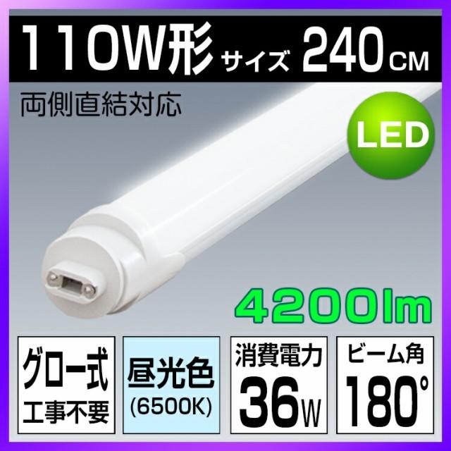 led蛍光灯 110w形 2367mm 4200LM 高輝度タイプ R...