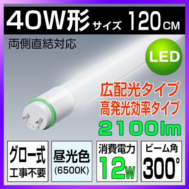 LED蛍光灯 40w形 直管【超省エネタイプ】 広角300...
