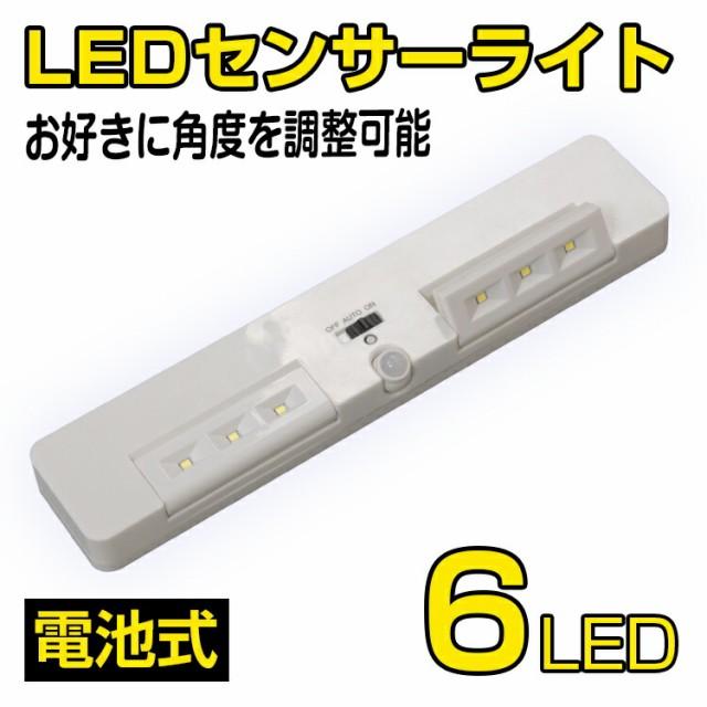 センサーライト LED ライト 人感センサー 屋内 電...