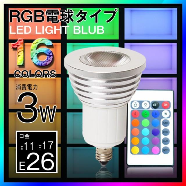 LEDスポットライト 16色 RGB 3W リモコン付 e26 e...