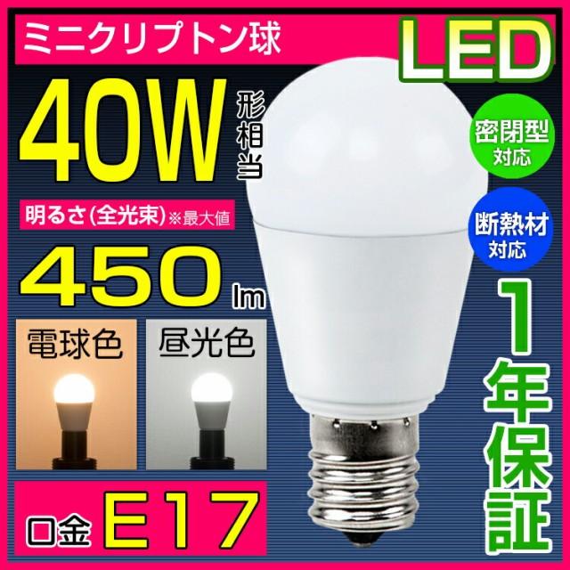 LED電球 E17 40W形相当 ミニクリプトン 小形電球...
