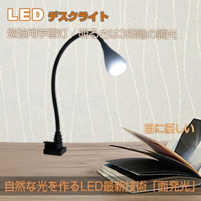 LEDデスクライト クランプ 電気スタンド LEDデス...