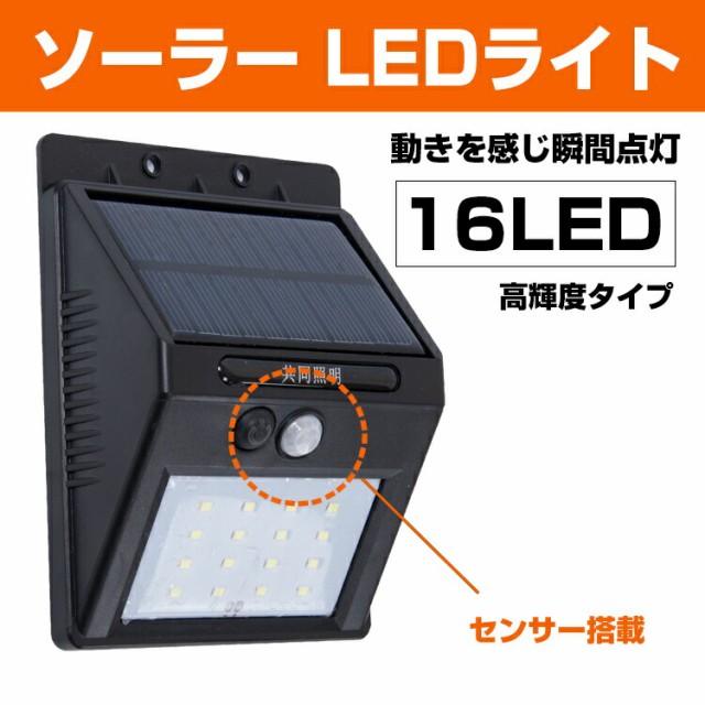 LEDセンサーライト ソーラー充電式LEDライト ソー...