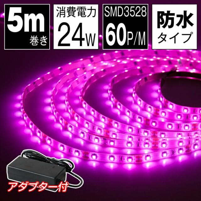LEDテープ ピンク 5m 防水 100V 間接照明 看板 棚...
