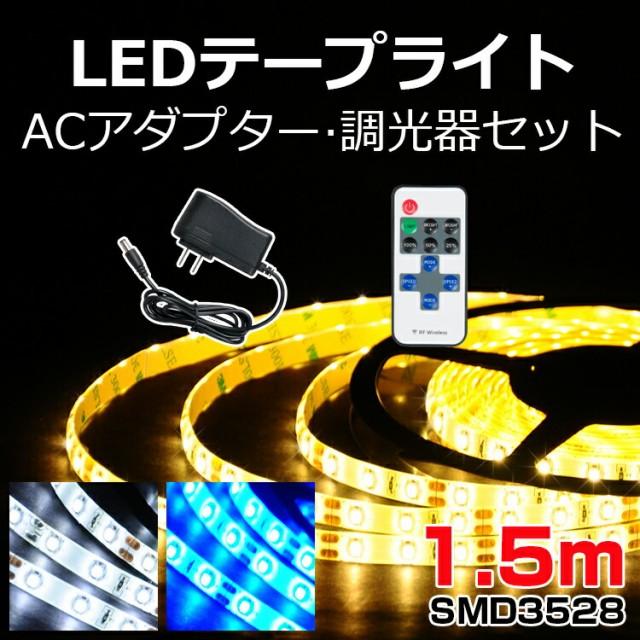LEDテープライト 防滴 1.5M アダプター Mini調光...