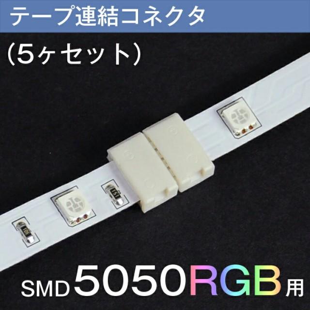 【5ヶセット】LEDテープライト RGB 用SMD5050(4pi...