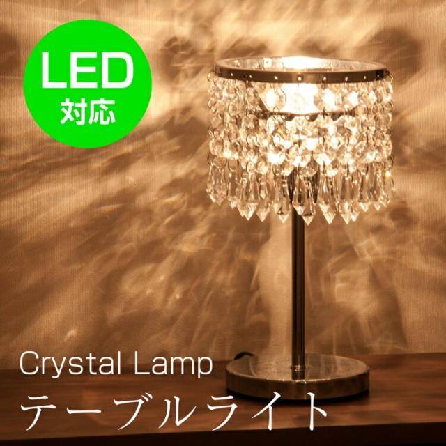 テーブルライト 1灯 クリスタル シャンデリア型 ...