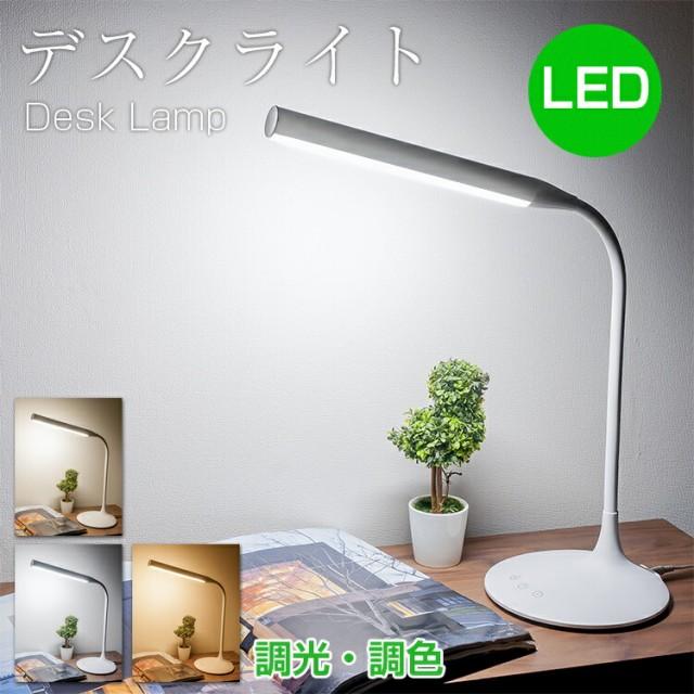 LEDデスクライト 読書灯 調光 LED 照明 led デス...