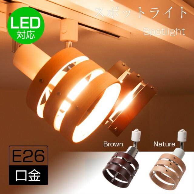 ダクトレール用 スポットライト e26口金 LED電球...