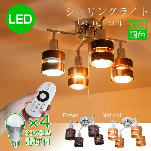 LED シーリングライト 4灯 スポットライト リモコ...