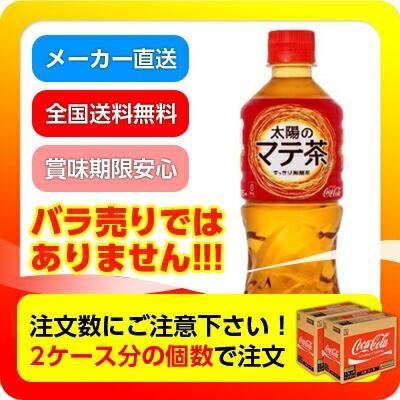 ●◆送料無料 太陽のマテ茶525ml PET×1本 【注文...