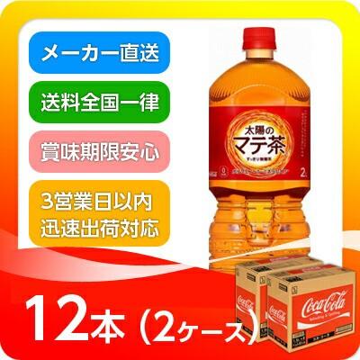 ●代引き不可 太陽のマテ茶 ペコらくボトル 2L 2...