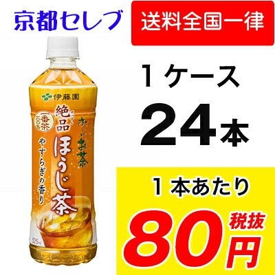 ●代引き不可 伊藤園 おーいお茶 ほうじ茶 525ml ...