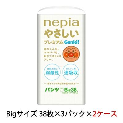 送料無料 【スタンプ風似顔絵プレゼント!】ネピ...