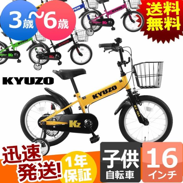 KYUZO KZ-16J 16インチ 子供用自転車 幼稚園 保育...