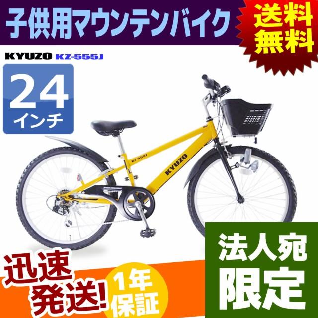 KYUZO KZ-555 24インチ 子供用自転車 ジュニアサ...