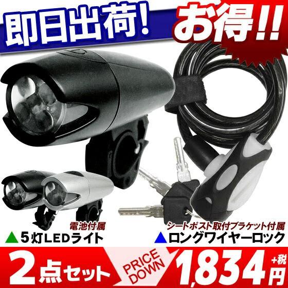 【7,560円以上で送料無料】自転車用アクセサリー...