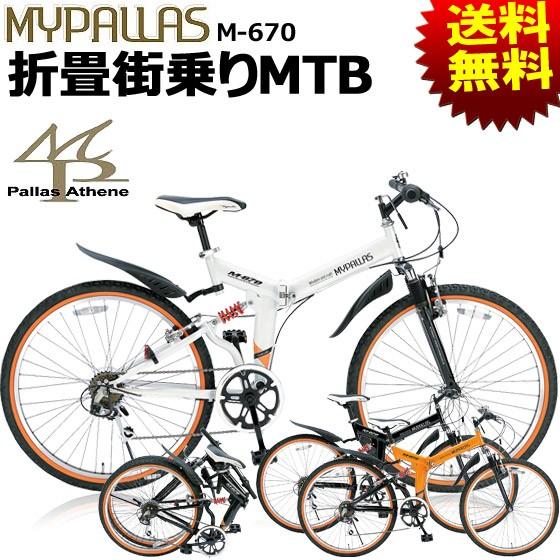 【送料無料】Mypallas マイパラス 折りたたみ自転...