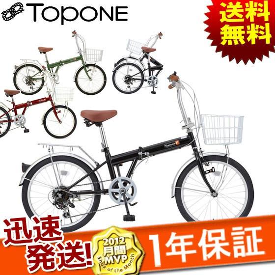 【送料無料】【TOPONE】トップワン 20インチ 折り...