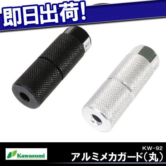 【5,400円以上で送料無料】【KAWASUMI】KW-92 ア...