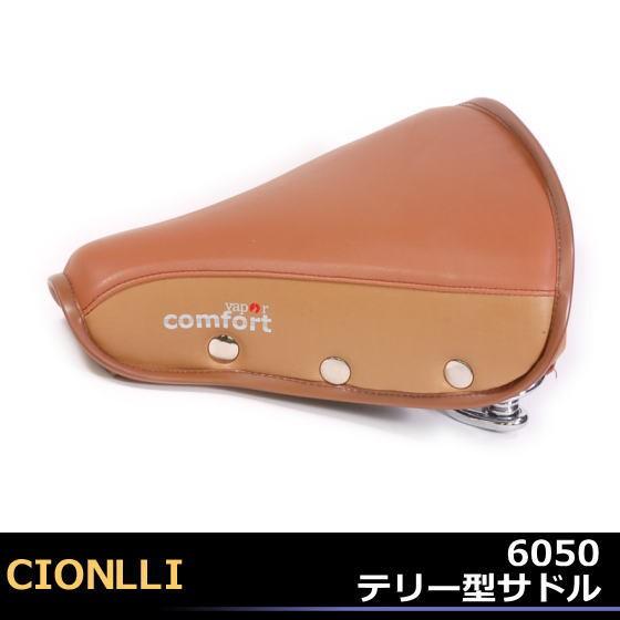 【5,400円以上で送料無料】テリー型サドル CIONLL...