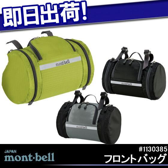 montbell モンベル フロントバッグ #1130385 自転...