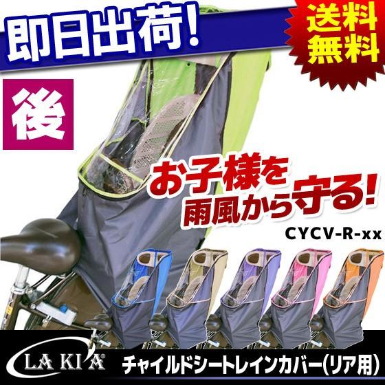【送料無料】自転車幼児座席専用風防レインカバー...