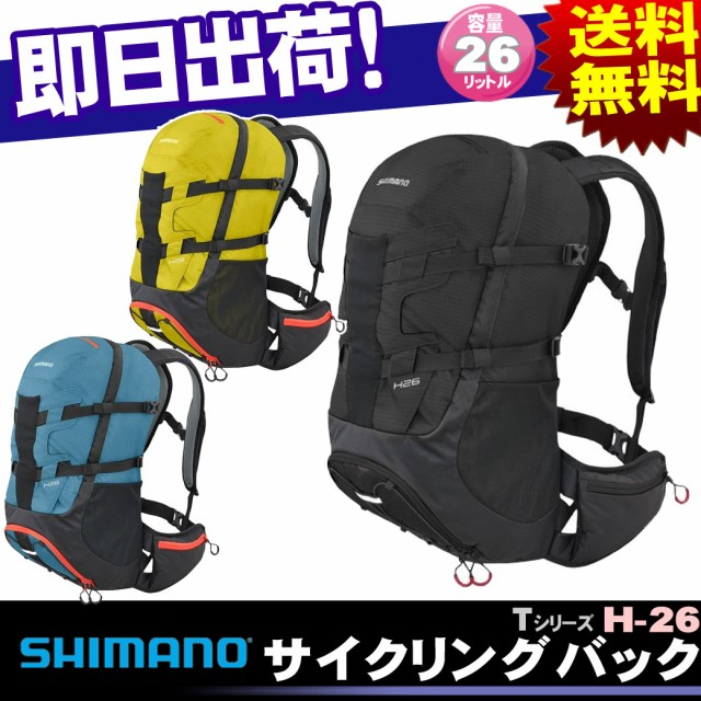 SHIMANO (シマノ)  H-26 サイクリングバック リュ...